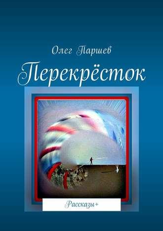 Олег Паршев, Перекрёсток. Рассказы+