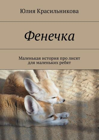 Юлия Красильникова, Фенечка. Маленькая история про лисят длямаленьких ребят