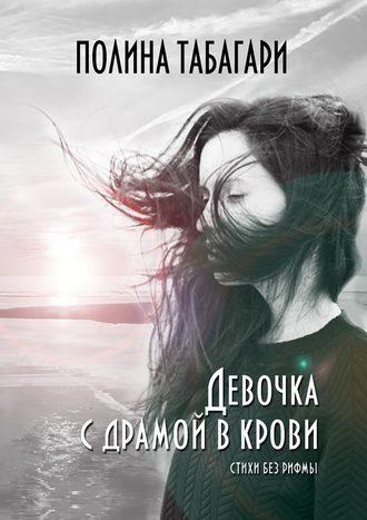 Полина Табагари, Девочка с драмой в крови. Стихи без рифмы