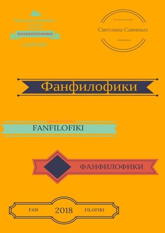 Светлана Савиных, Фанфилофики