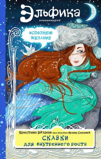 Ирина Семина, Кристина Эйхман, Сказки для внутреннего роста