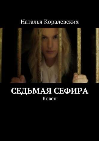 Наталья Коралевских, Седьмая Сефира. Ковен