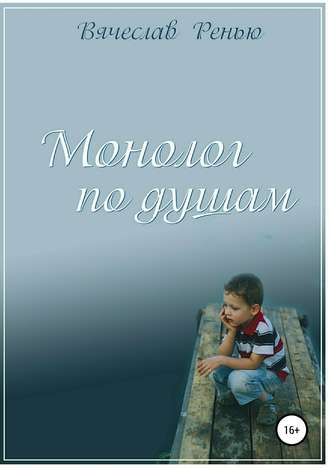 Вячеслав Ренью, Монолог по душам. Сборник стихотворений