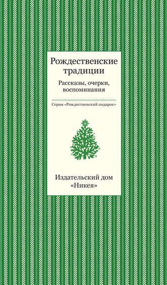 Коллектив авторов, Татьяна Стрыгина, Рождественские традиции. Рассказы, очерки, воспоминания