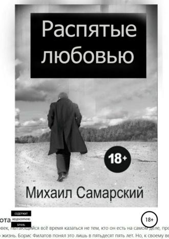 Михаил Самарский, Распятые любовью