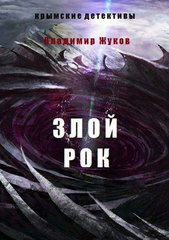 Владимир Жуков, Зой рок