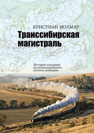 Кристиан Волмар, Транссибирская магистраль. История создания железнодорожного скелета империи