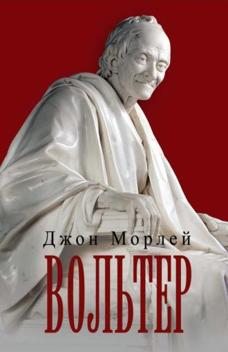 Джон Морлей, Вольтер