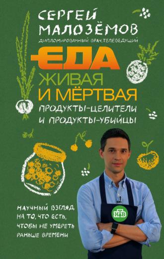 Сергей Малозёмов, Еда живая и мёртвая. Продукты-целители и продукты-убийцы