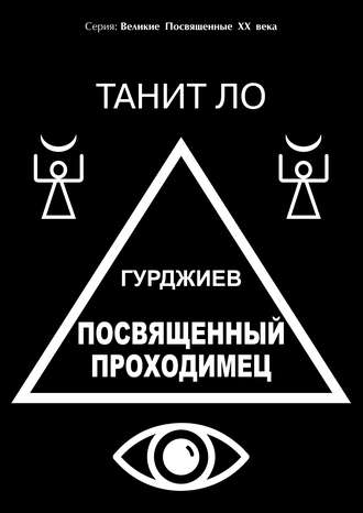 Танит Ло, Гурджиев. Посвященный проходимец