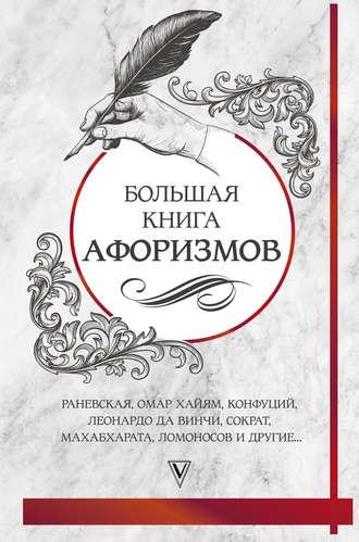 Сборник, Большая книга афоризмов и цитат