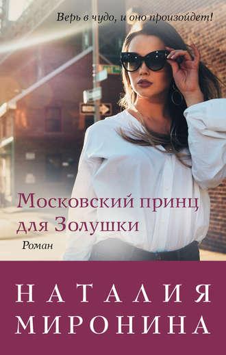 Наталия Миронина, Московский принц для Золушки