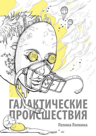 Полина Липкина, Галактические происшествия (сборник)