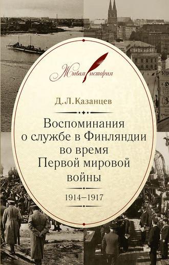Дмитрий Казанцев, Воспоминания о службе в Финляндии во время Первой мировой войны. 1914–1917