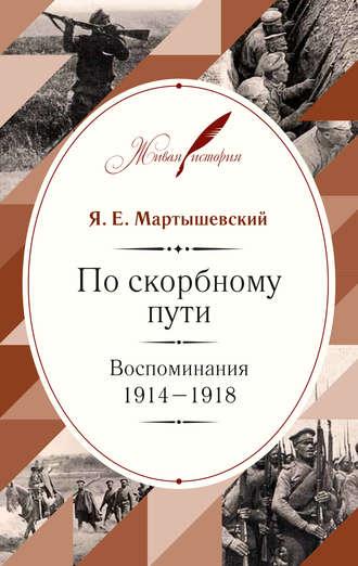 Яков Мартышевский, По скорбному пути. Воспоминания. 1914–1918