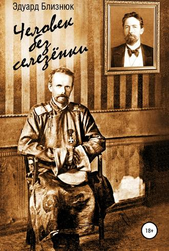 Эдуард Близнюк, Человек без селезенки