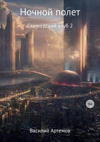 Василий Артёмов, Сталкерский клуб 2. Ночной полет