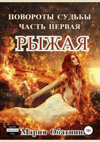 Мария Обатнина, Повороты судьбы. Часть 1. Рыжая