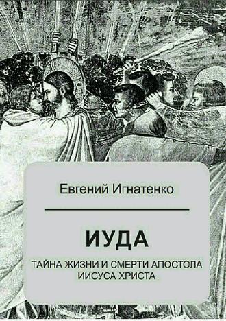Евгений Игнатенко, Иуда: тайна жизни и смерти апостола Иисуса Христа