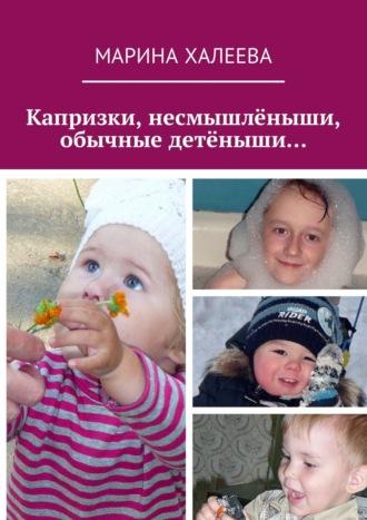Марина Халеева, Капризки, несмышлёныши, обычные детёныши…