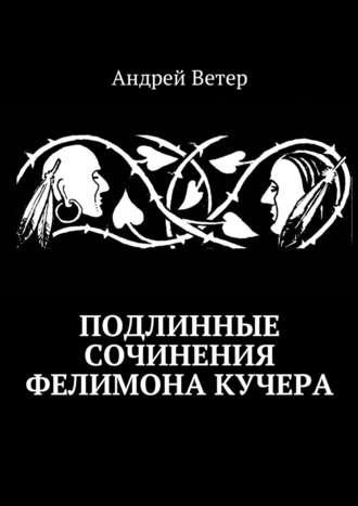 Андрей Ветер, Подлинные сочинения Фелимона Кучера