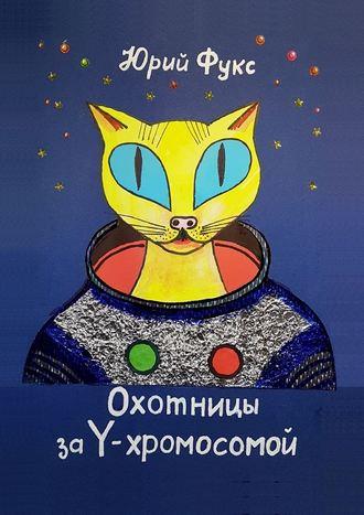 Юрий Фукс, Охотницы за Y-хромосомой. Фэнтези. Иронический детектив