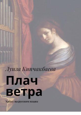 Луиза Кипчакбаева, Плач ветра. Хайку нарусском языке
