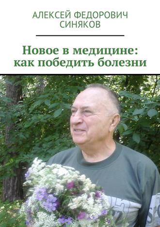 Алексей Синяков, Новое в медицине: как победить болезни