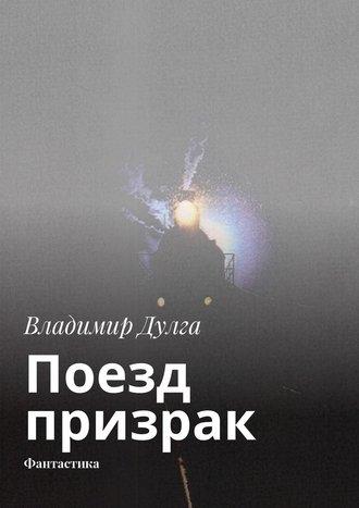 Владимир Дулга, Поезд-призрак. Фантастика