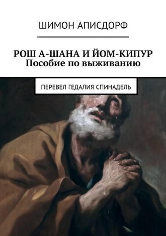 Шимон Аписдорф, РОШ А-ШАНА И ЙОМ-КИПУР. Пособие по выживанию