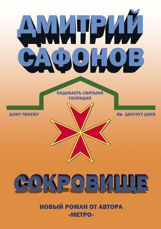 Дмитрий Сафонов, Сокровище