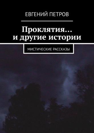 Евгений Петров, Мистические рассказы?