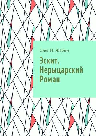 Олег И. Жабин, Эсхит. Нерыцарский роман. Роман без злодея