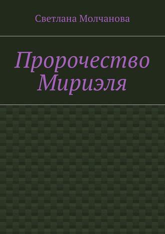 Светлана Молчанова, Пророчество Мириэля