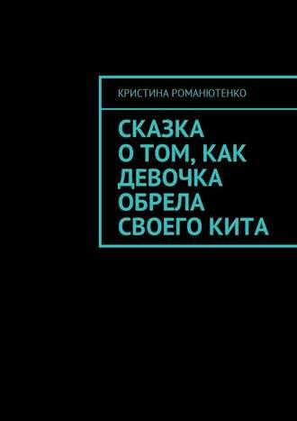 Кристина Романютенко, Сказка отом, как девочка обрела своегокита