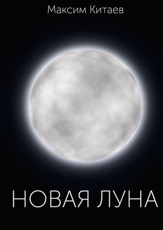 Максим Китаев, Новая луна