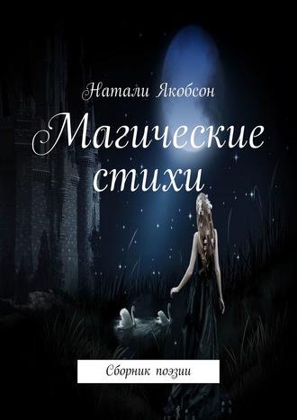 Натали Якобсон, Магические стихи. Сборник поэзии