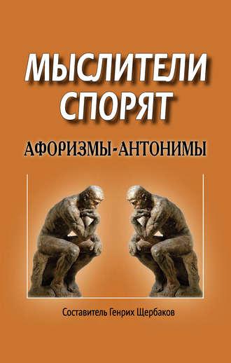 Генрих Щербаков, Мыслители спорят. Афоризмы-антонимы