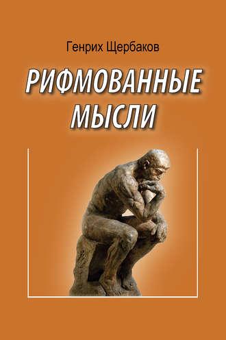 Генрих Щербаков, Рифмованные мысли