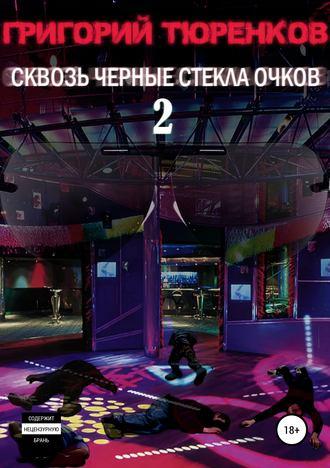 Григорий Тюренков, Сквозь черные стекла очков 2