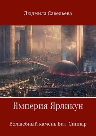 Людмила Савельева, Империя Ярликун. Волшебный камень Бит-Сиппар
