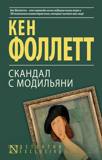 Кен Фоллетт, Скандал с Модильяни