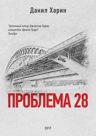 Данил Харин, Проблема 28