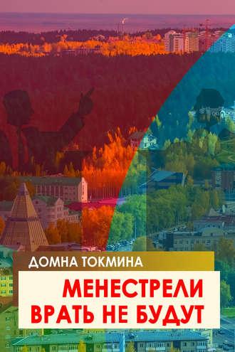 Домна Токмина, Менестрели врать не будут