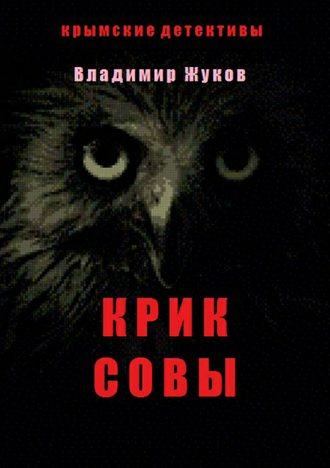 Владимир Жуков, Крик совы