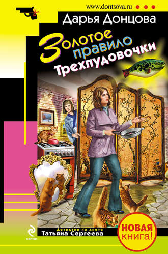 Дарья Донцова, Золотое правило Трехпудовочки