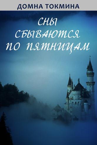 Домна Токмина, Сны сбываются по пятницам