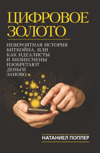 Натаниел Поппер, Цифровое золото: невероятная история Биткойна, или Как идеалисты и бизнесмены изобретают деньги заново