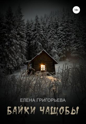 Елена Григорьева, Байки чащобы