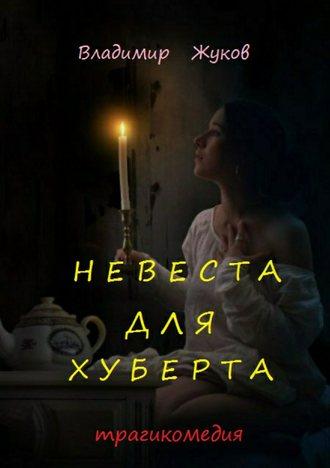 Владимир Жуков, Невеста для Хуберта